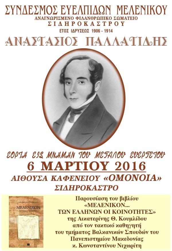 Αφίσα_ΣΕΜ_2016_small